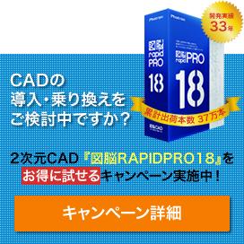 2次元CAD『図脳PARIDPRO18』をお得に試せるキャンペーン実施中!