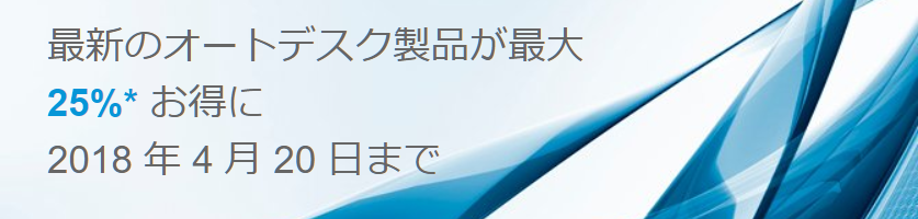 """春の """"イコウ"""" キャンペーン"""