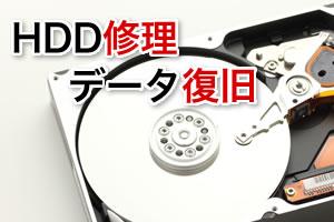 データ復旧サービス