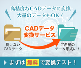 CADデータ変換サービス